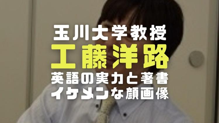 工藤洋路先生(玉川大学教授)の経歴学歴|英語の実力や著書とイケメンな顔画像