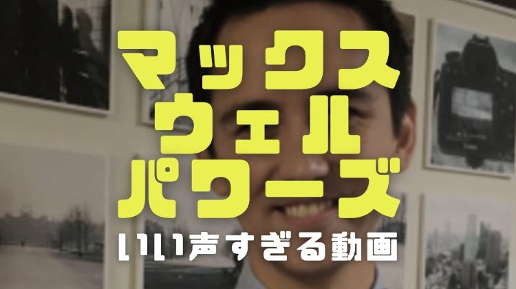 マックスウェルパワーズの経歴|いい声の動画や英語指導した芸能人一覧を調査