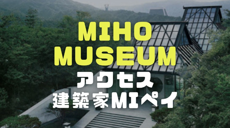 MIHO MUSEUM(ミホミュージアム)の場所やアクセスと設計した建築家IMペイの経歴