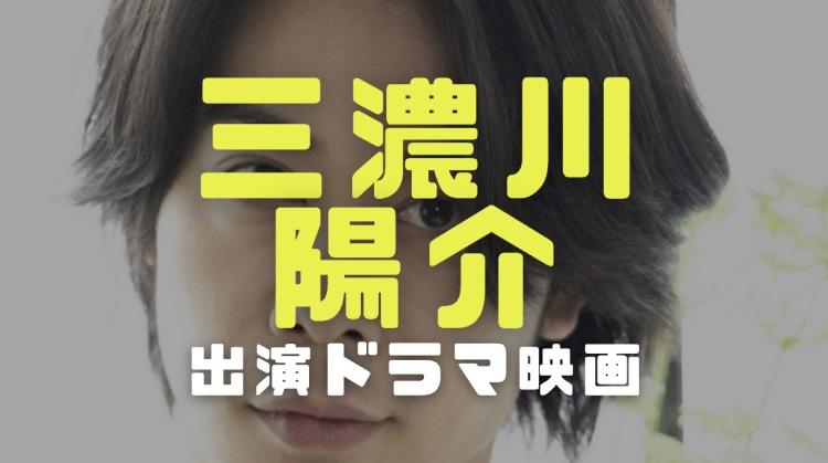 三濃川陽介の顔画像
