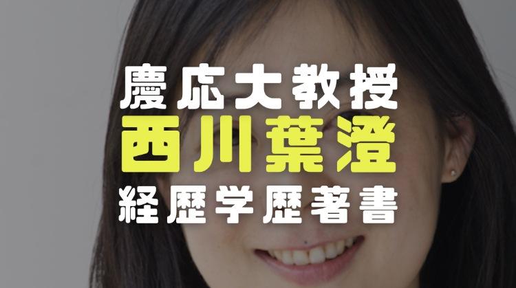 西川葉澄の経歴学歴|年齢や出身大学と取得資格から研究内容や著書と論文に至るまで調査
