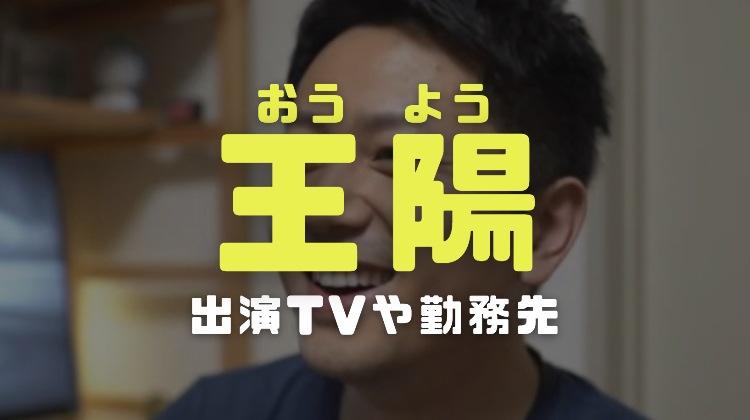 王陽の経歴|出演テレビ番組や勤務先会社の場所と中国語講座の動画