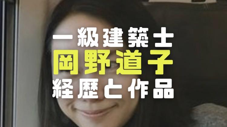 岡野道子の経歴学歴|出身大学や東大大学院中退理由と建築作品一覧