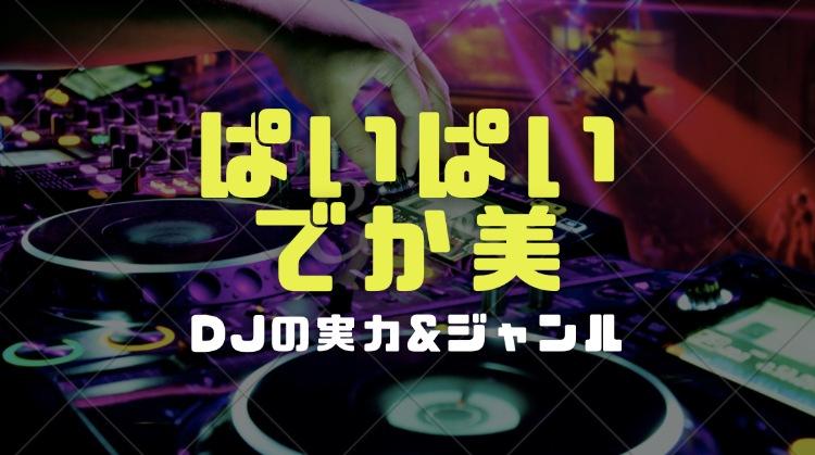 ぱいぱいでか美の経歴|リリース曲やDJの実力と音楽ジャンルを調査