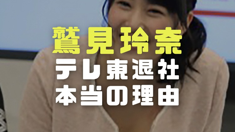 鷲見玲奈アナの経歴|テレビ東京退社の本当の理由と現在の担当テレビ番組を調査