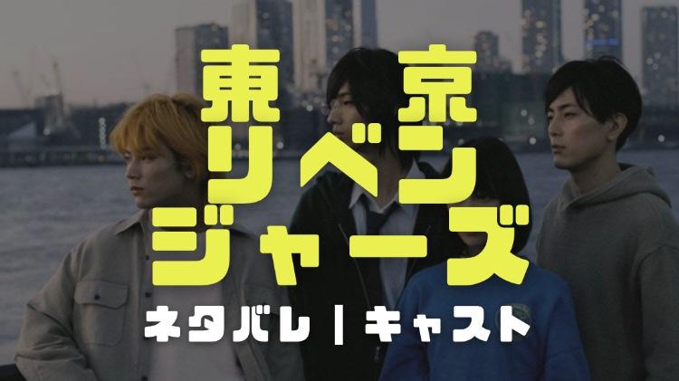 東京リベンジャーズのカバー画像