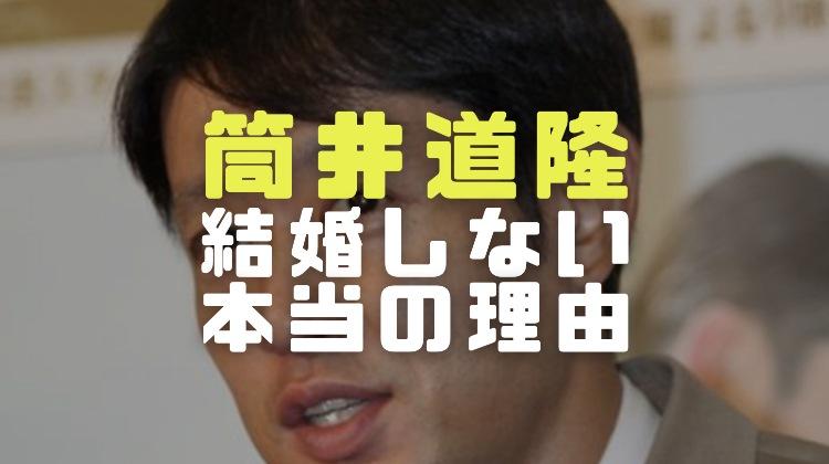 筒井道隆が結婚しない本当の理由|父親風間健との関係や性格への影響を調査
