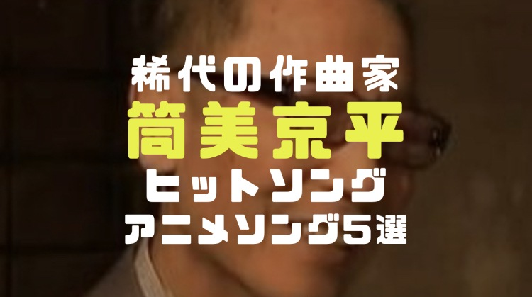 筒美京平の経歴|作曲したアニメソングを好き順に並べてみた