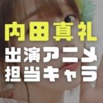 内田真礼の顔画像