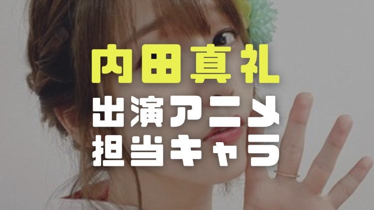 内田真礼(うちだまあや)の声優経歴|出演アニメ作品とキャラの人気順一覧