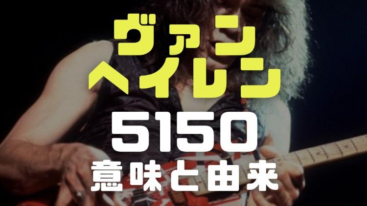 ヴァンヘイレンの5150の意味と由来|同名アルバムの曲目やシグネチャーモデルを調査