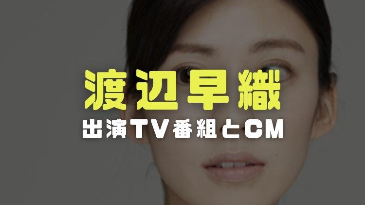 渡辺早織の経歴|出演映画やドラマ等テレビ番組とCMを調査