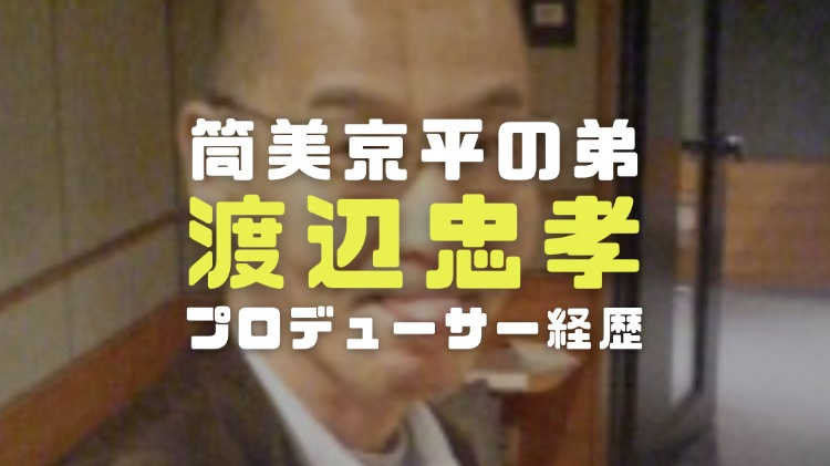 渡辺忠孝(筒美京平の弟)の音楽プロデューサー経歴|CCBのヒット経緯と担当アーティスト