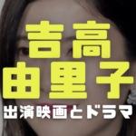 吉高由里子の経歴写真