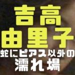 吉高由里子の濡れ場画像
