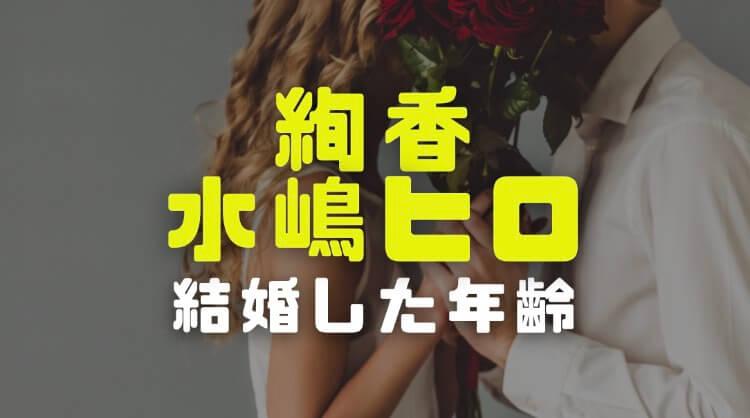 絢香と水嶋ヒロが結婚したのは何歳の時?馴れ初めや当時と最近のツーショット画像比較