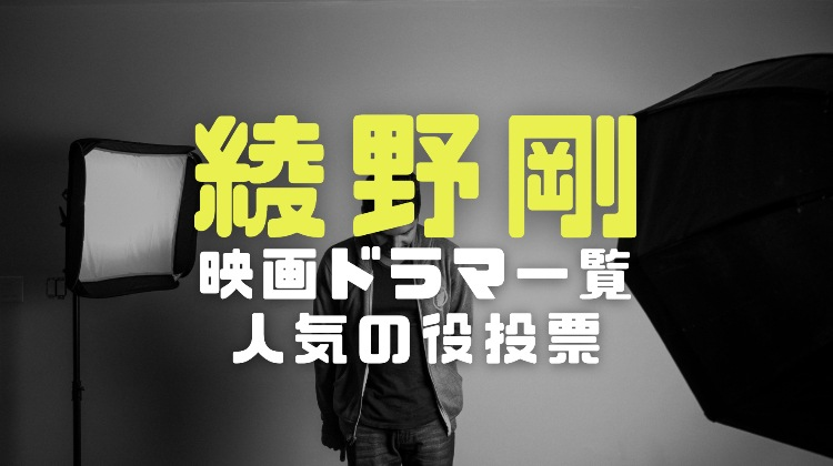 綾野剛の経歴|出演映画やドラマ一覧|人気役5選とその理由