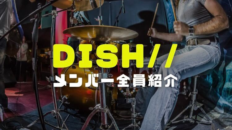 DISH//バンドメンバーの脱退者含む全員紹介|名前や身長とメンバーカラーを調査