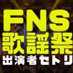 FNS歌謡祭の画像