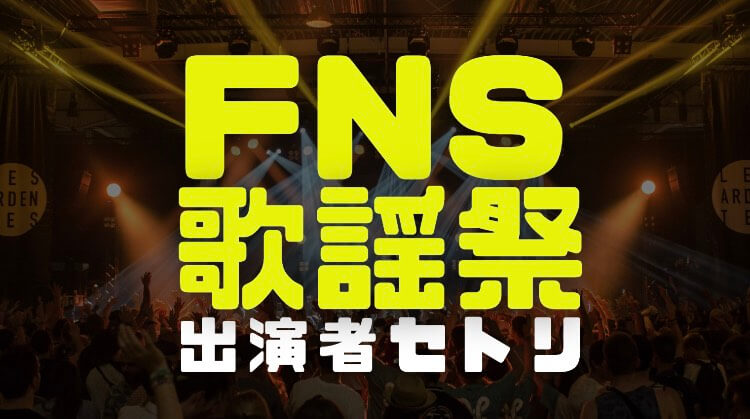FNS歌謡祭2020の出演者と歌う曲のセットリスト|第1夜と第2夜の放送や登場時間帯がいつなのか徹底調査