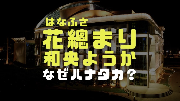 花總まりと和央ようかコンビがハナタカと呼ばれる理由や経歴と出演テレビドラマを調査