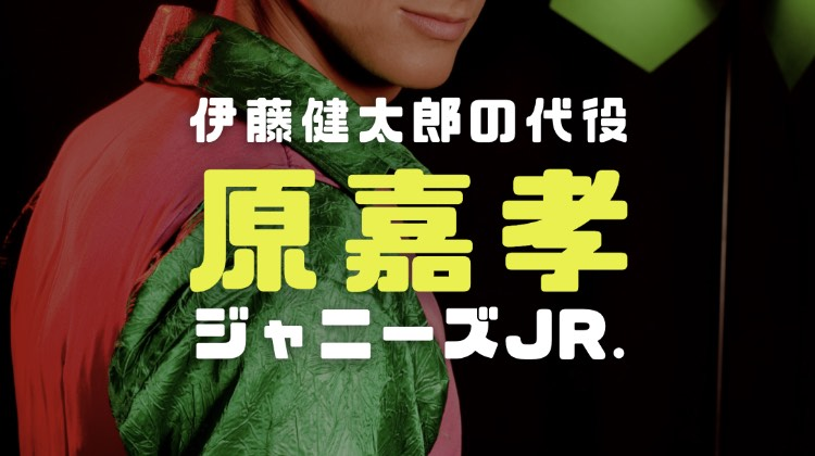 伊藤健太郎舞台の代役は原嘉孝|注目のジャニーズジュニアの経歴に迫る