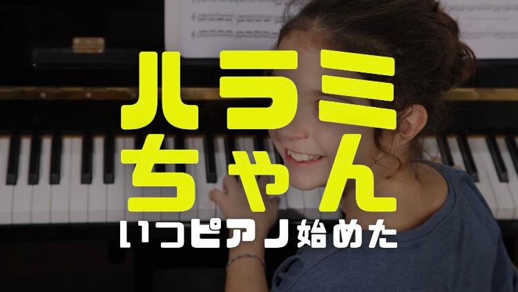 ハラミちゃんの経歴と学歴|ピアノを始めた年齢とFNS歌謡祭でのGACKT共演経緯