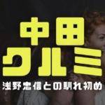 中田クルミの画像
