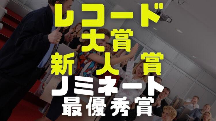 レコード大賞新人賞の画像