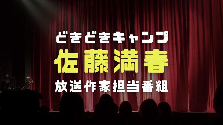 佐藤満春の経歴|放送作家担当番組やお笑いコンビどきどきキャンプの24ネタ動画を調査