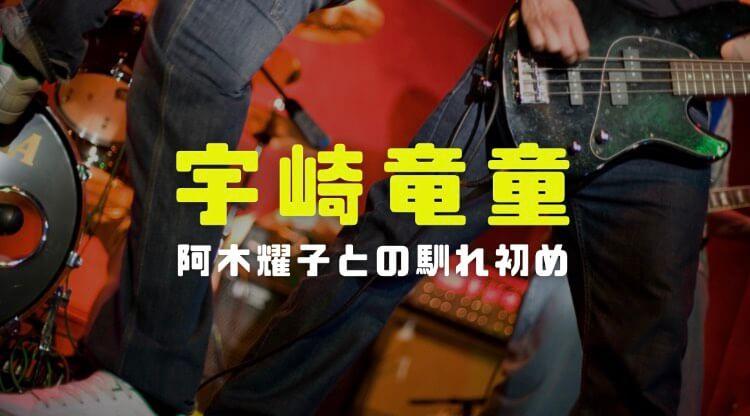 宇崎竜童と阿木耀子の馴れ初め|妻の経歴と作詞した代表曲や出演映画ドラマを大調査