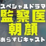 監察医朝顔スペシャル2021の画像