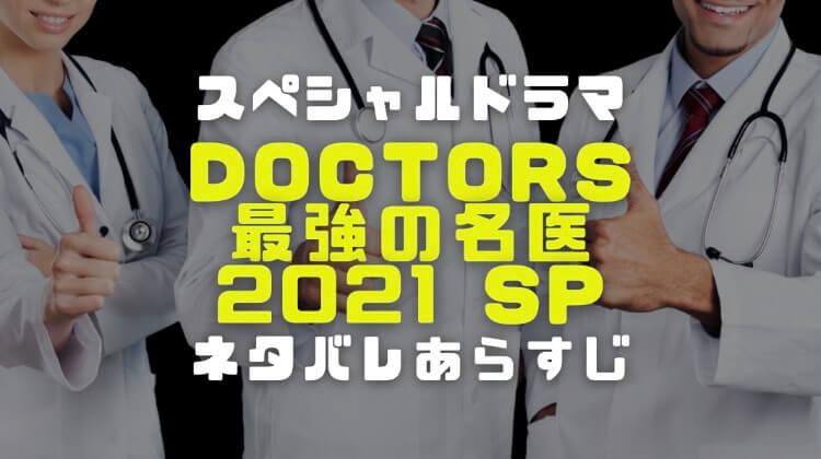 DOCTORS最強の名医2021スペシャルのキャストやあらすじから再放送や動画配信まで
