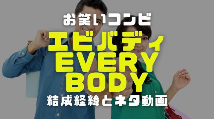 Everybody(芸人)の経歴|タクトOKとかわなみchoyのコンビ結成経緯とネタ動画