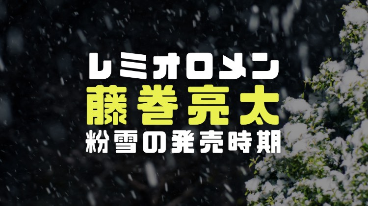 藤巻亮太の経歴と学歴|粉雪のシングル発売時期と売上枚数や他のヒット曲トップ5を調査