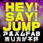 HeySayJUMPアルバムFABの画像