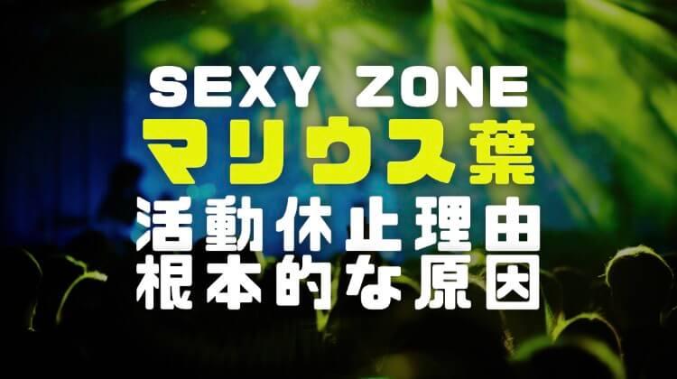 マリウス葉(Sexy Zone)の活動休止理由と根本原因を考察