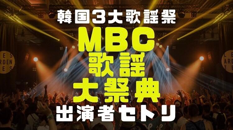 MBC歌謡大祭典2020の出演者の登場順やセトリを予想|視聴可能サイトやチャンネルを調査
