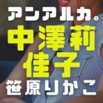 中澤莉佳子(アンアルカ笹原りかこ)の画像