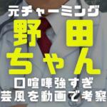 野田ちゃんの画像