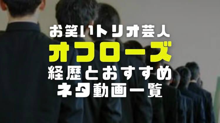 オフローズの芸歴|カンノコレクションと宮崎駿介と明賀愛貴の経歴とおすすめネタ動画