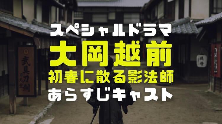大岡越前スペシャル初春に散る影法師のあらすじとキャスト|シリーズ全作品一覧を確認