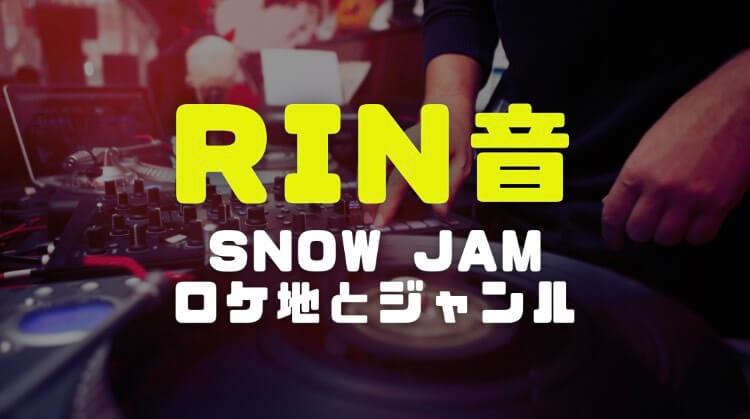 Rin音(りんね)の経歴|レコード大賞新人賞曲snow jamのMV動画ロケ地とジャンル