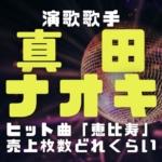 真田ナオキの画像