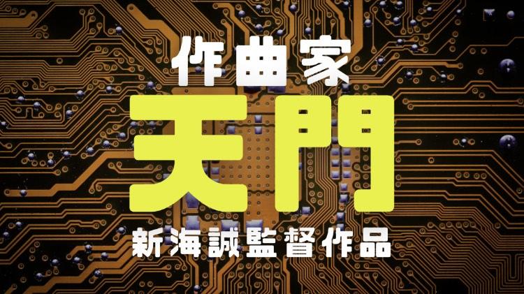 天門の作曲家経歴|新海誠監督映画の参加作品一覧と現在の活動内容を調査