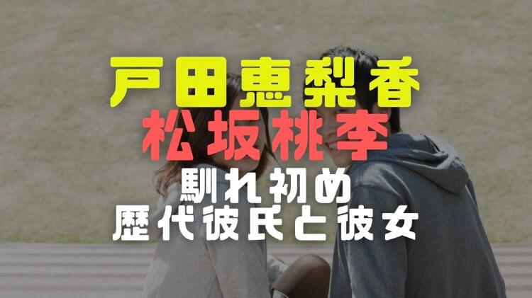 戸田恵梨香と松坂桃李の画像