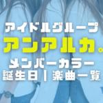 アンアルカ(アイドルグループ)の画像