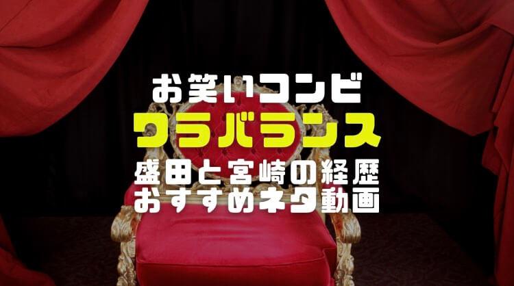 ワラバランスの芸歴|盛田シンプルイズベストと宮崎拓也の経歴とネタ動画のおすすめを調査