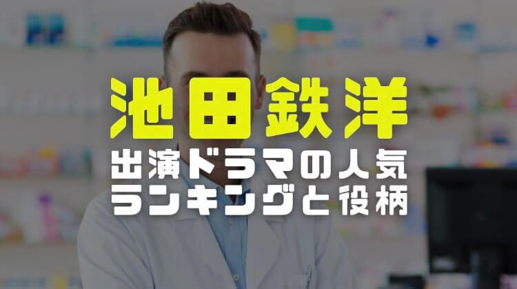 池田鉄洋の経歴と出演ドラマの人気ランキングと役柄や感想を調査