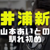 井浦新の画像